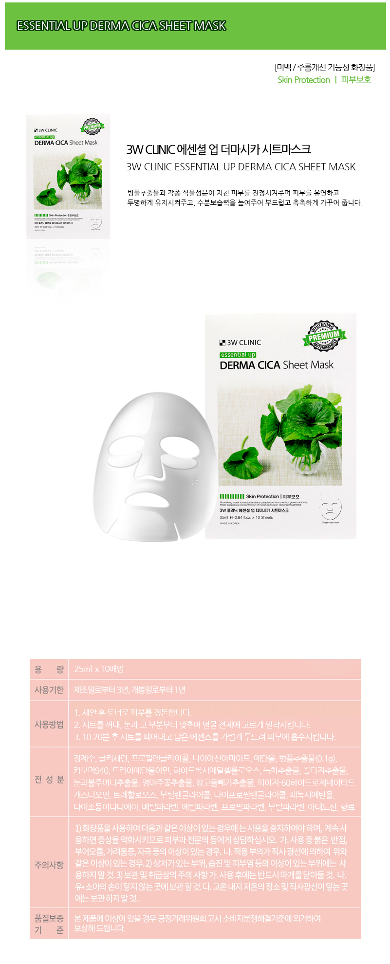 3W-CLINIC-Essential-Up-Derma-Cica-Sheet-Mask-10ea.jpg