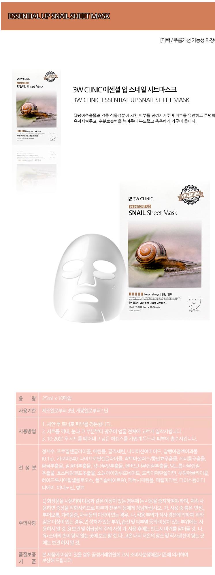 3W-CLINIC-Essential-Up-Snail-Sheet-Mask-10ea.jpg